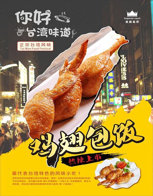 美食粉丝包饭王鸥鸡翅冬至撩晒海报