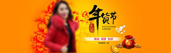 关键词: 淘宝女装天猫年货节活动海报psd设计图片下载,天猫年货节海报
