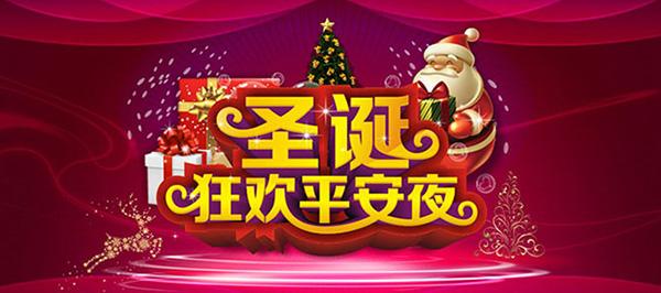 圣诞节海报图片,手绘pop