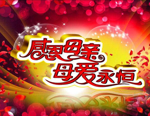 母亲节,5月13日,感恩母亲节,母爱永恒,艺术字,字体设计母亲节海报dm单