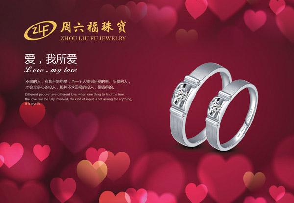 Valentine's Day poster design