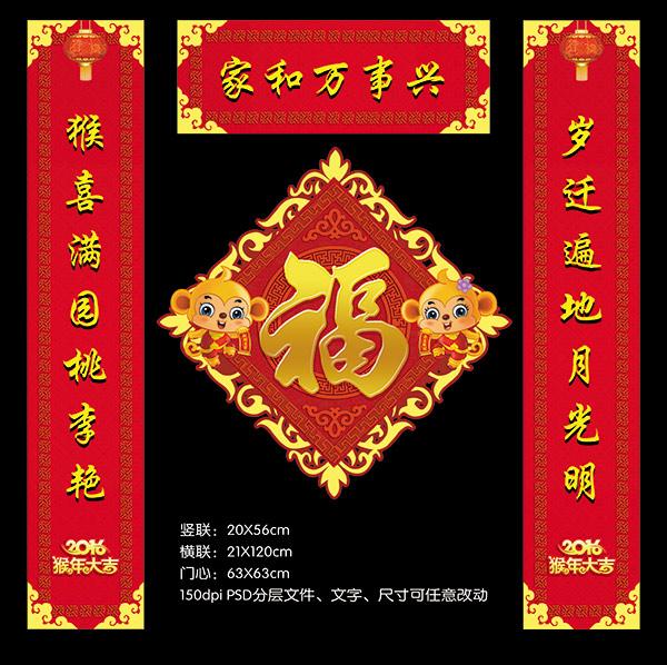 素材分类: 春节所需点数: 0 点 关键词: 2016猴年喜庆对联设计模板