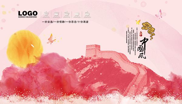 水彩中国风素材