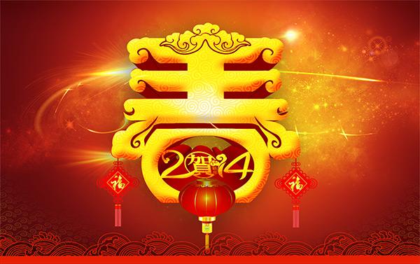 马年春节手机壁纸