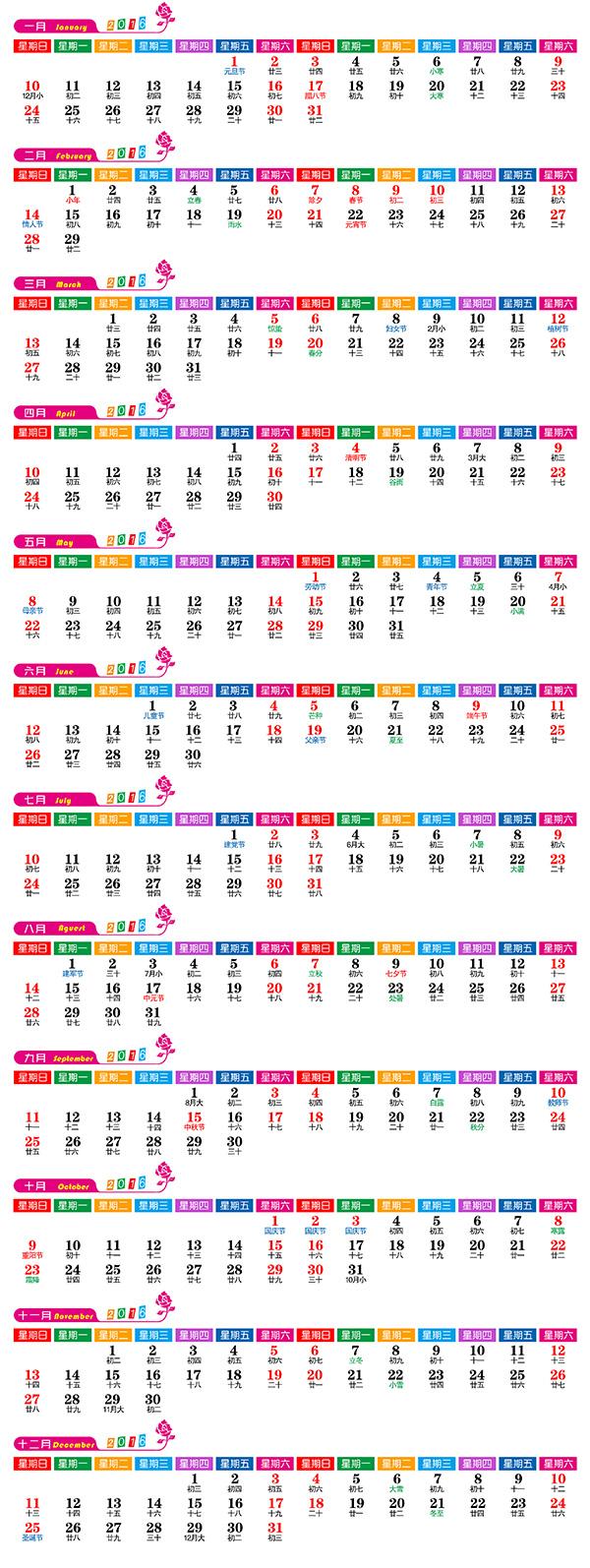 2016年日历模板psd图片