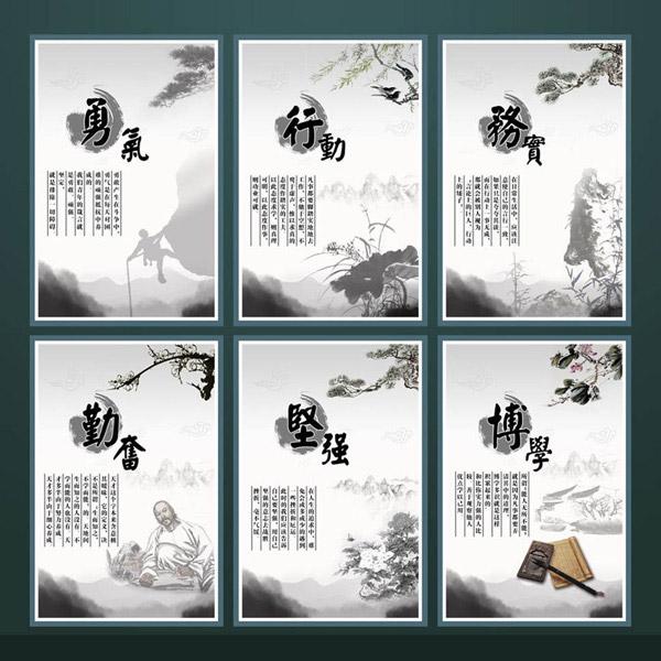 中国风学习展板