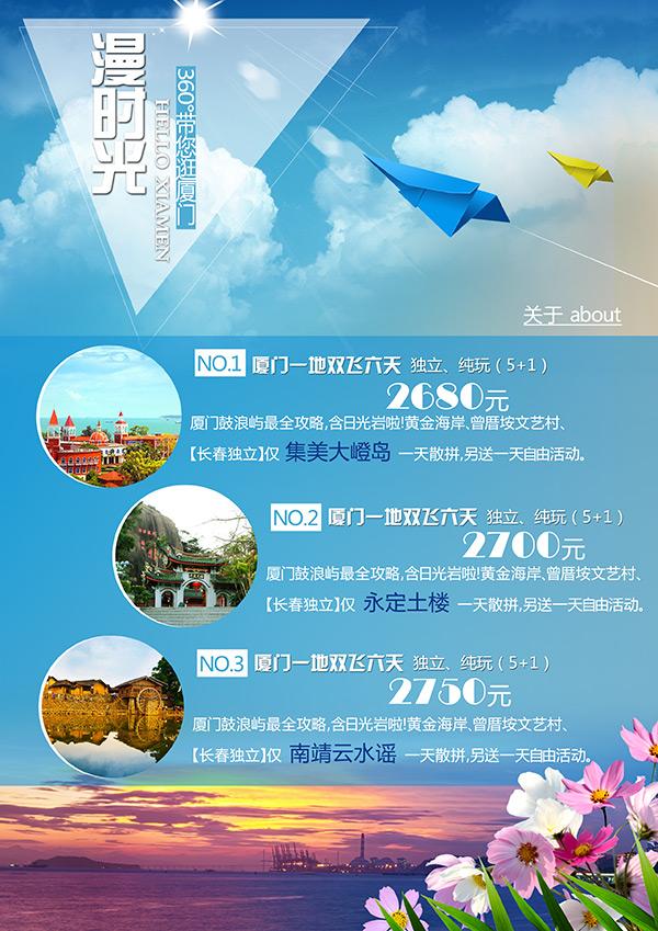 漫时光旅游海报,旅游宣传海报,旅游广告,旅游景点宣传片,旅游景点海报