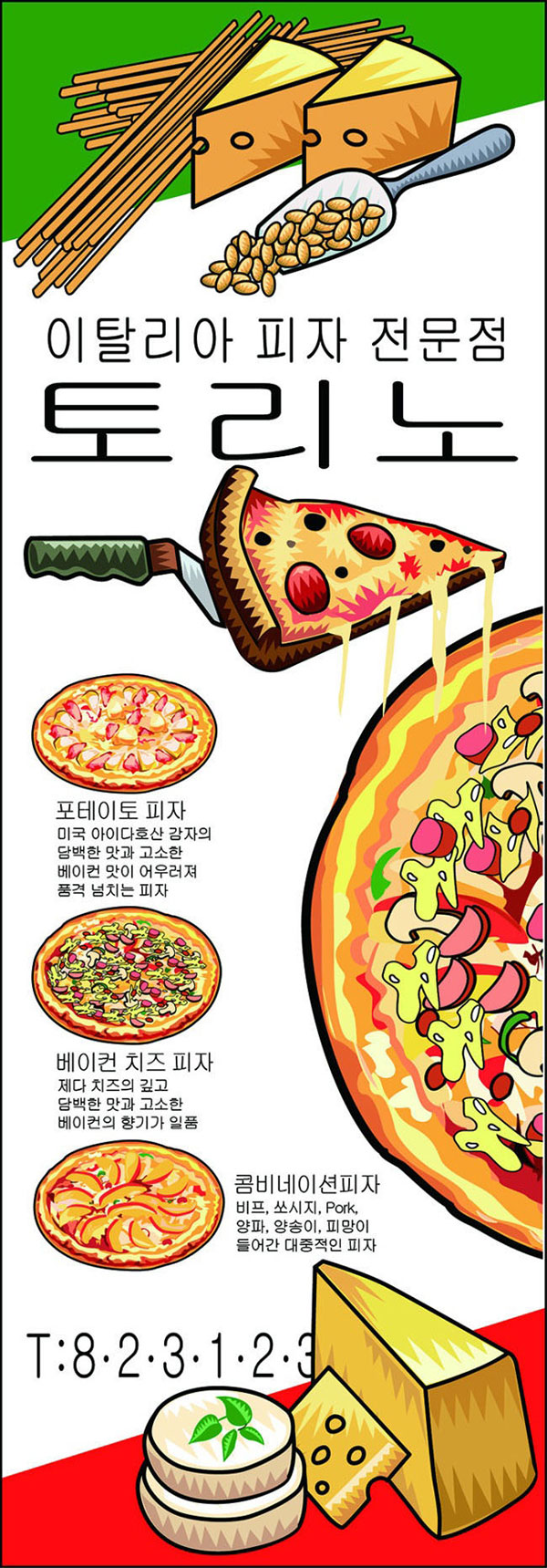韩式披萨手绘pop