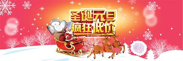 淘宝圣诞节元旦促销活动海报psd设计素材,圣诞元旦,低价疯狂,圣诞节海报,淘宝圣诞节海报,圣诞节,圣诞,圣诞老人,灯具,麋鹿,圣诞麋鹿,雪地,雪花,淘宝全屏海报,淘宝促销海报,淘宝海报,淘宝海报素材,店铺海报,店铺促销,淘宝素材,淘宝下载,淘宝,天猫,PSD格式