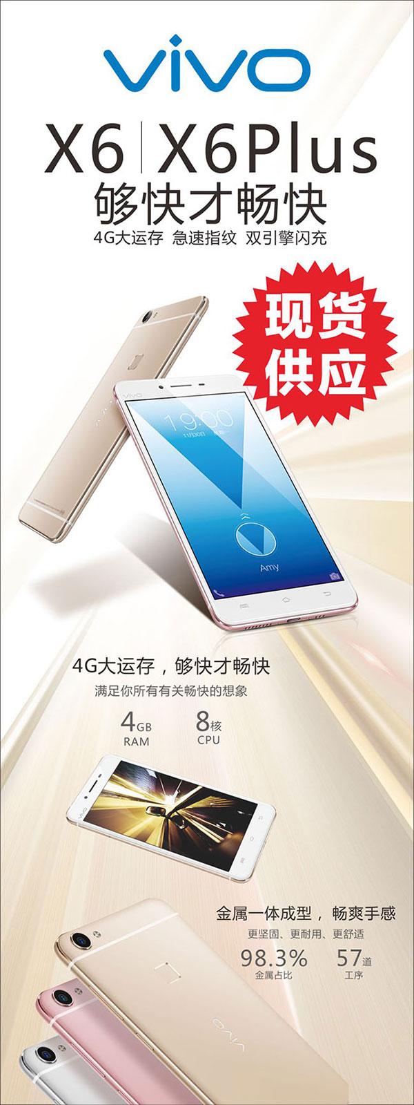 vivox6手机海报_素材中国sccnn.com