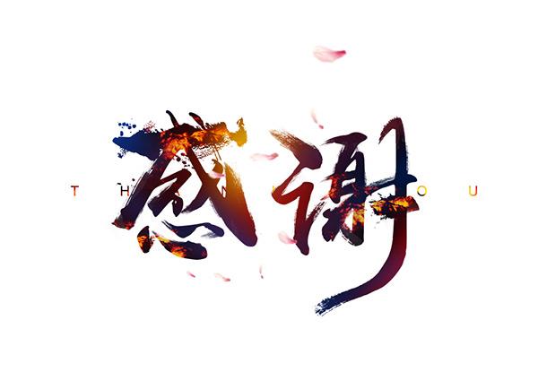 感谢艺术字体_素材中国sccnn.com图片