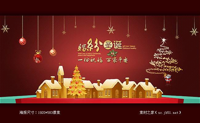 缤纷圣诞,圣诞节温馨海报,圣诞装饰,圣诞,圣诞节,房屋,淘宝全屏海报