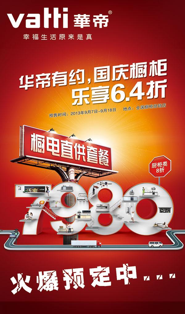 橱柜广告设计,橱柜促销,海报设计,海报素材,广告设计模板,华帝,psd
