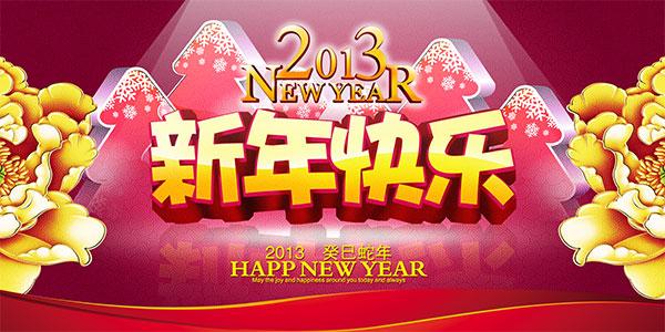 0新年快乐可爱