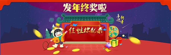 淘宝新年海报素材,新年背景素材,新年,年货,年货节,卡通儿童,烟花