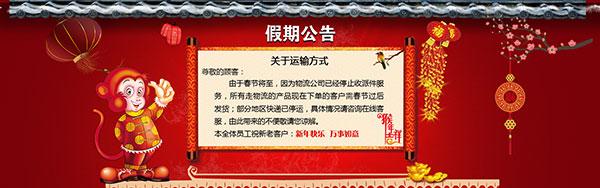 页面内部公告设计