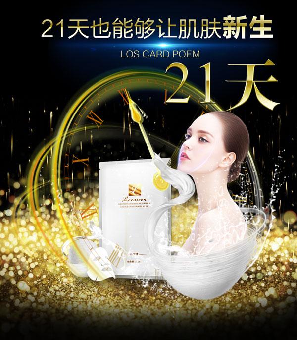 化妆品面膜广告图片