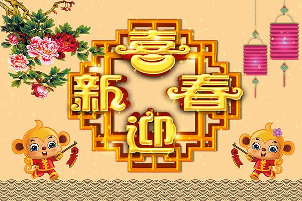 2016喜迎新春 海报 素材 中国sccnn.com