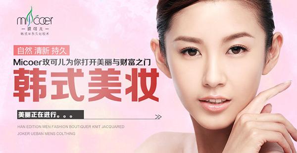 美妆大赛海报_韩式美妆海报