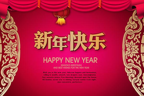 关键词: 新年快乐