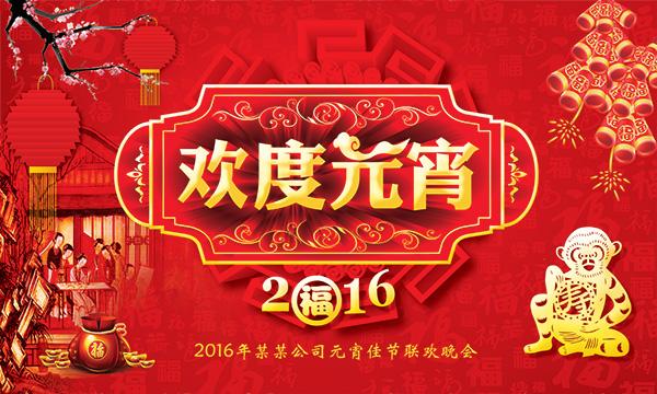 欢度元宵晚会_素材中国sccnn.com