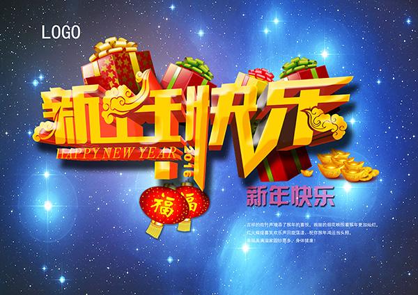 新年快东字体设计,金元宝,灯笼,2016年新年快乐设计,祥云,新年设计