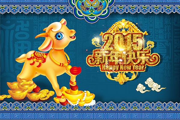 新年快乐海报_素材中国sccnn.com