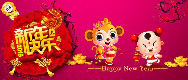 卡通动漫人物,新年快乐字体设计,中国结,金元宝,梅花,猴年猴子吉祥物