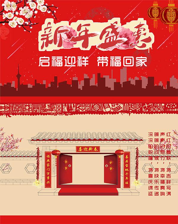 2016新年海报,新年海报图片,猴年海报,猴年春节海报,幼儿园新年海报