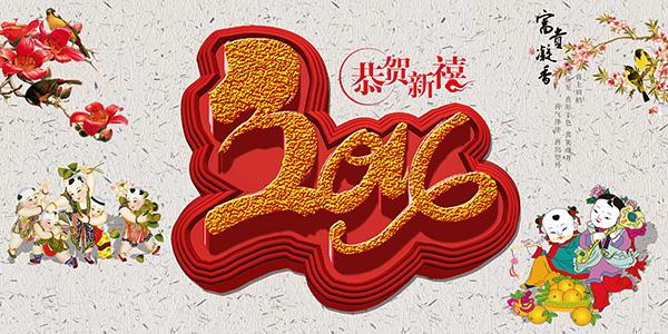 中国风年画,中国娃娃,百子闹新春,花朵,淡雅中式年画设计,2016字体图片