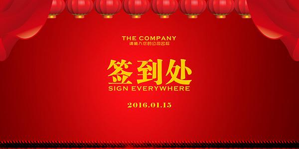 展板模板,签到处展板,签到处海报设计,签到处背景板设计,企业年会签到