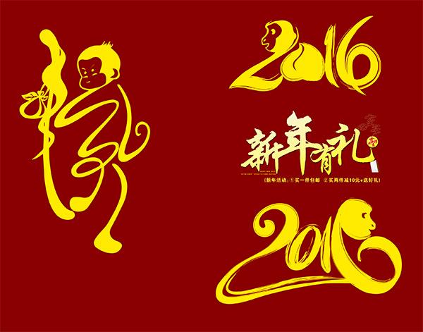 2016字体设计_素材中国sccnn.com