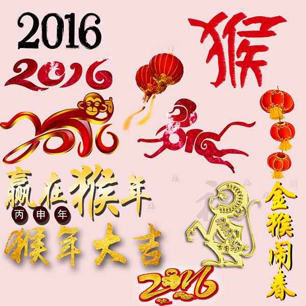 2016猴年字体_素材中国sccnn.com
