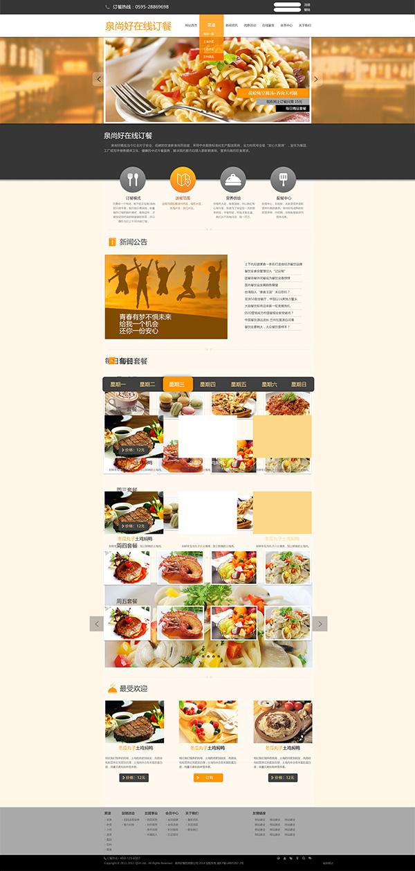 网页模板,网页设计,网站模板,企业网站,网页排版,美食网页,餐饮网站