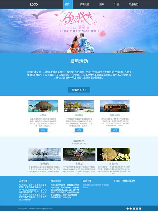 0 点 关键词: 旅游网页模板psd分层素材,网页模板,网页设计,网站模板