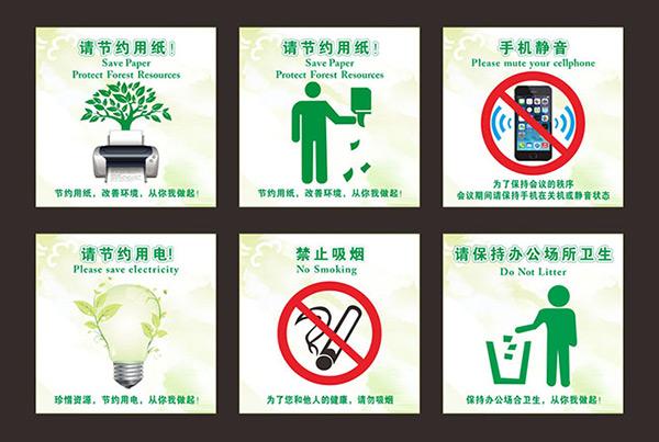 环保公益海报,低碳环保公益广告