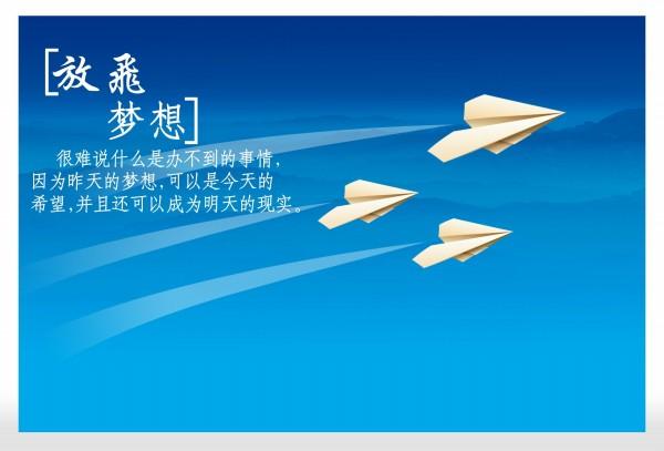 三克的梦想_放飞梦想蓝色海报