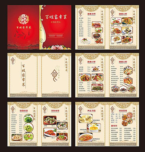 边框,菜单菜谱,菜谱,菜谱封面,菜谱封面设计,菜谱封皮,菜谱花边,菜谱