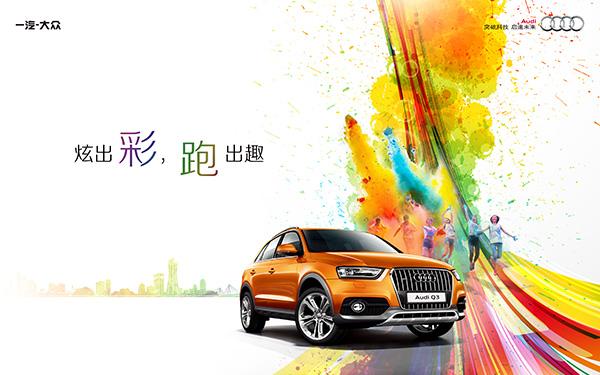 奥迪Q3汽车海报高清图片