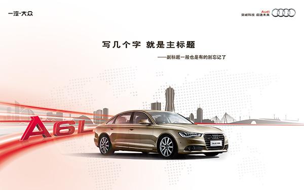 汽车海报设计,汽车海报素材,汽车宣传海报,汽车海报背景,汽车创意海