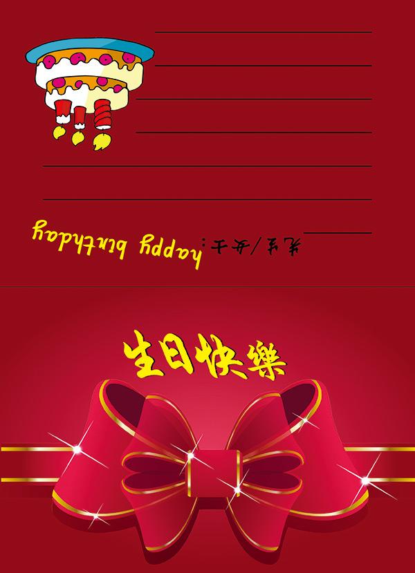 生日快乐,蝴蝶结
