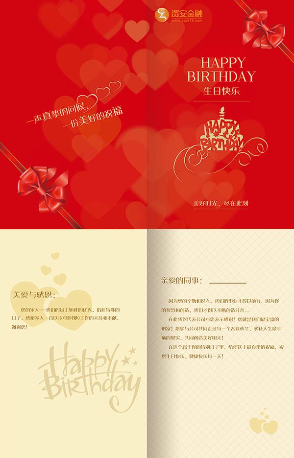 生日贺卡模板,红色简约背景,生日快乐,蝴蝶结,爱心,happybirthday