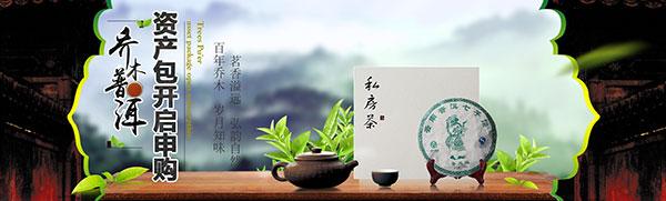 网页所需点数: 0 点 关键词: 普洱茶海报,淘宝普洱茶全屏海报背景psd图片
