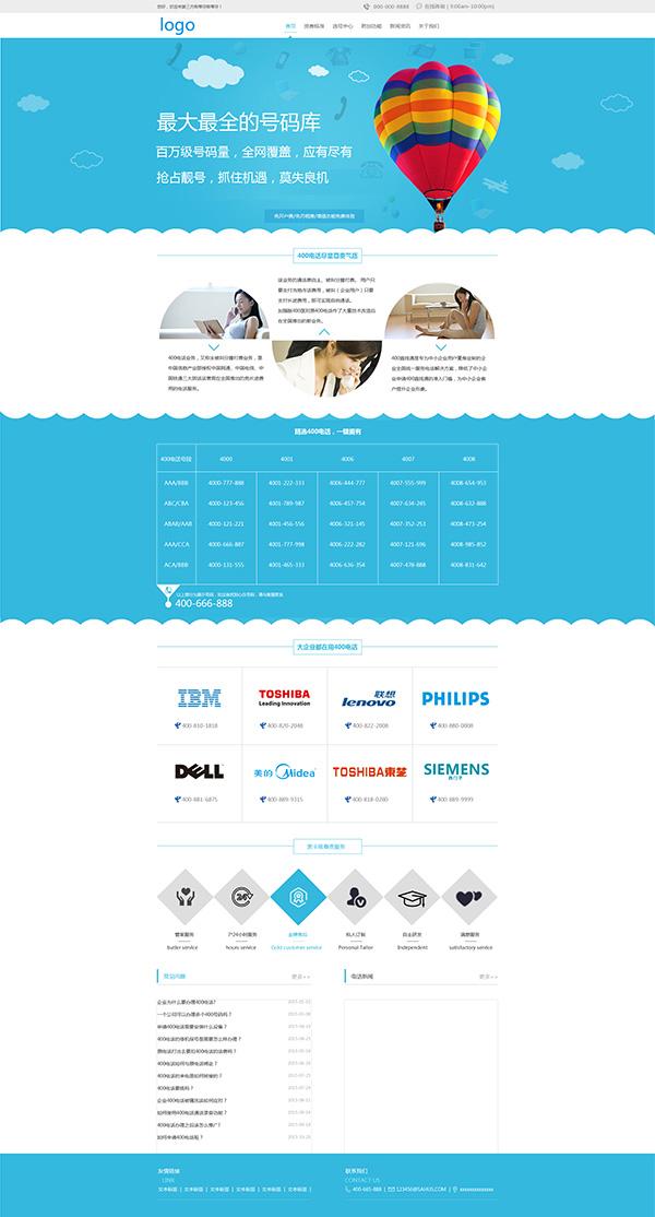 企业网页模板,蓝色扁平化网页,热气球,蓝色网站模板 下载文件特别说明