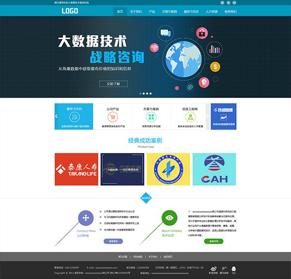 大数据企业网站
