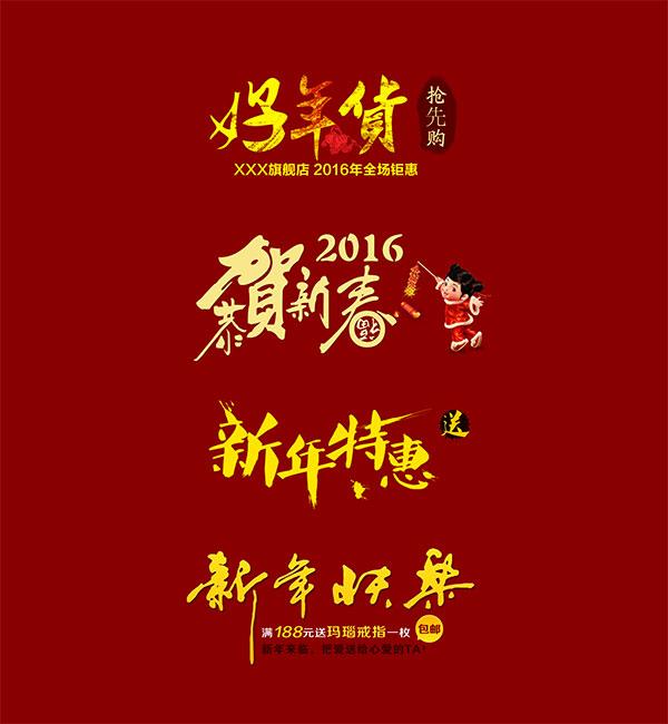 新年祝福语艺术字