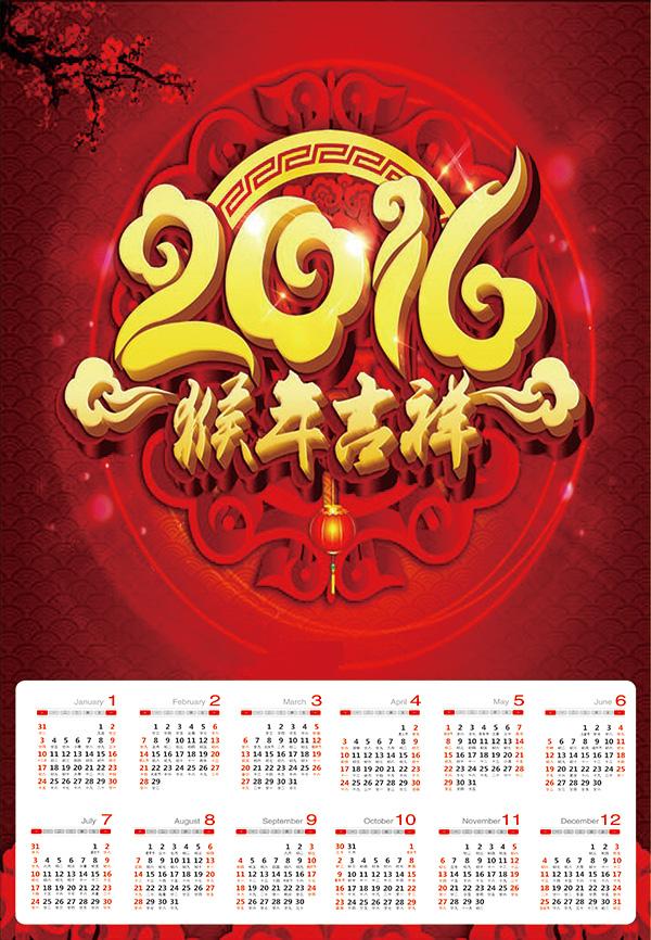 猴年吉祥日历
