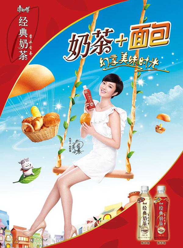 经典奶茶宣传海报_素材中国sccnn.com