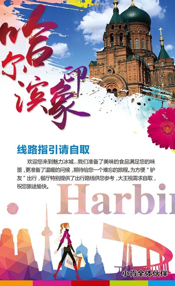 哈尔滨印象海报