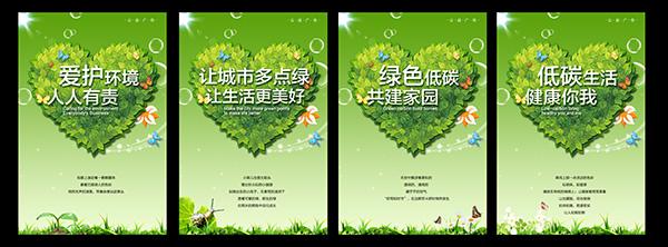 爱护环境公益广告_素材中国sccnn.com图片